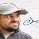 أحبك – حسين الجسمي